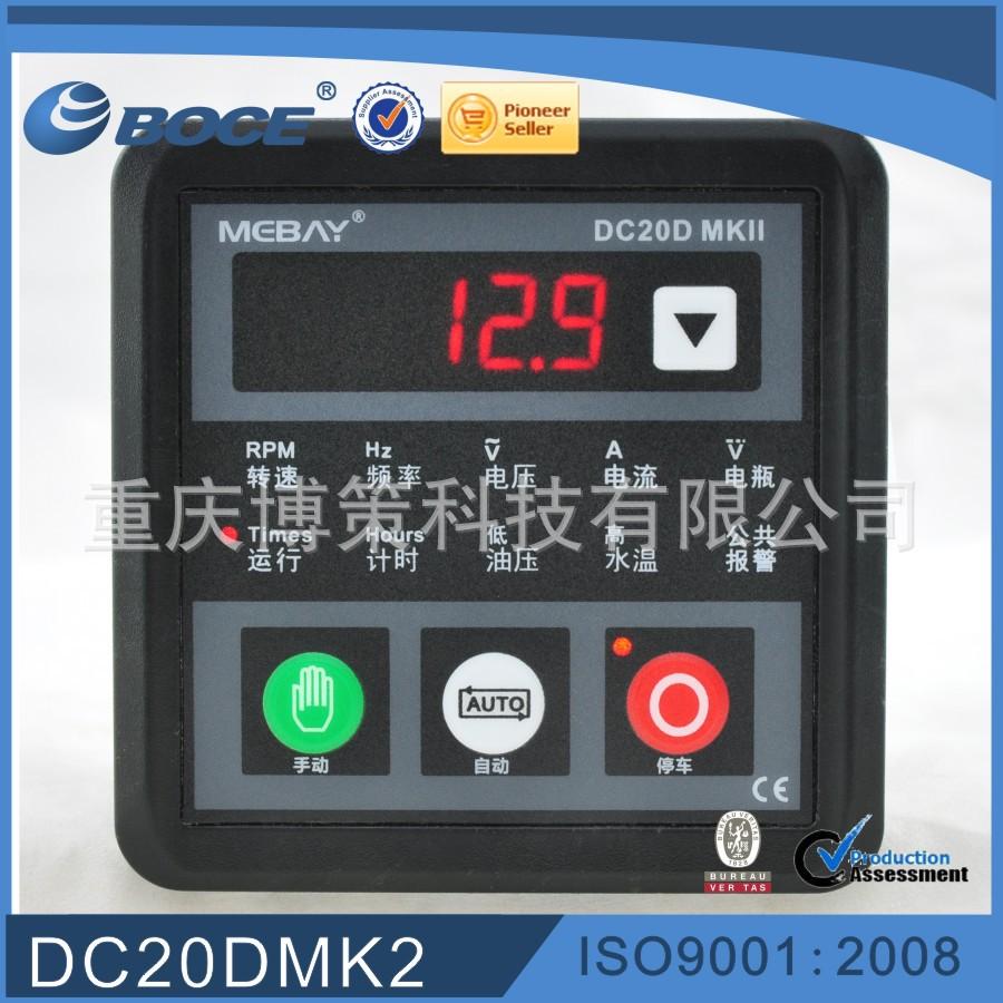 DC20D MK2