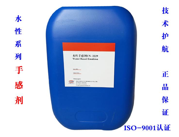 水性光油手感剂