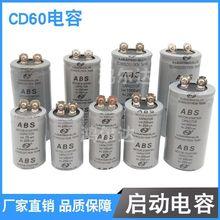 CD60启动电容75MFD/100MFD/150UF/200UF/300UF-250V交流ABS端电容