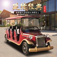 新款8座旅游觀光電動老爺車酒店景區樓盤游覽看房接待四輪電瓶車