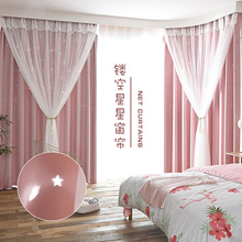 网红ins公主卧室遮光窗帘抖音镂空星星双层蕾丝粉色窗帘成品定制