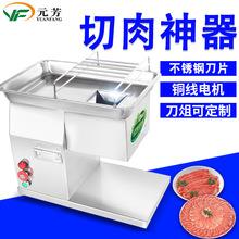 元芳商用切肉机全自动切片机