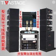 帝華雙10寸釹磁線陣音響套裝專業大型舞臺演出專用大功率線陣音箱