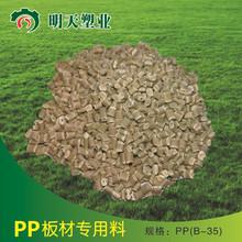 再生PP卡其色板材专用料PP板材改性料挤板PP料高强度高光泽