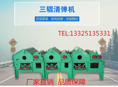 厂家直销清弹机 三辊清弹机 棉纺织机械设备清弹机 可调式清弹机