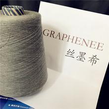 GRAPHENEE 、絲墨希、石墨烯紗線、石墨烯纖維、石墨烯保暖襪子