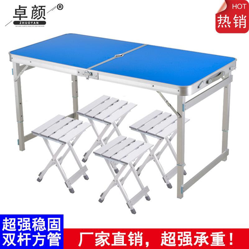一件代发  摆摊折叠桌椅户外餐桌便携式地推桌子促销展业桌可家用