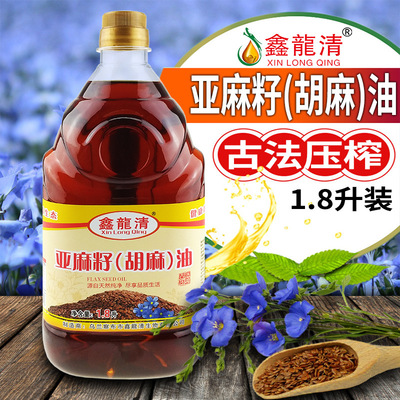 内蒙古特产食用油粮油厂家批发鑫龙清非转基因胡麻油1.8L亚麻籽油