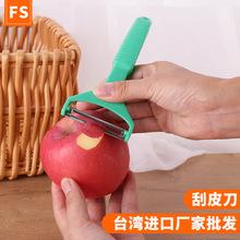 台湾进口便携削皮器不锈钢 厨房工具?#36824;?#21038;皮刀刨刀塑料 厂家直批
