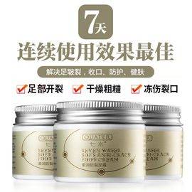 Seven water foot cream dead skin cocoon tender exfoliated foot care genuine cheap discount good