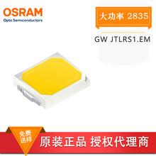 OSRAM欧司朗 2835LED灯珠 高亮0.2W 0.5W 1W大功率灯珠正白冷白
