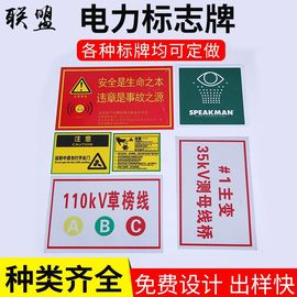Reflective Traffic Signs Safety Warning of Electric Power Signs Making of Aluminum Electric Power Signs