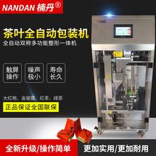 2018新品双整双称全自动包装机 多功能豆腐块茶叶真空包装机机械