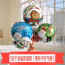 儿童玩具节日派对用品装饰拖杆圣诞节气球微商地推扫街扫码小礼品