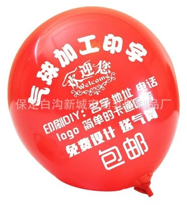 Advertisement printing balloon custom printing balloon LOGO activities wedding decoration Hebei balloon factory direct wholesale