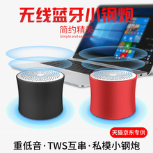 New A2 Bluetooth Speaker Subwoofer Mini Wireless TWS Interconnect Bluetooth Speaker Private Model Cannon