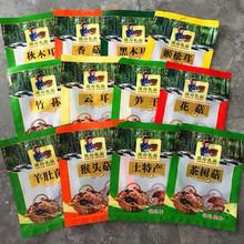 笋干特产自封袋彩印竹荪手提袋云耳黑木耳半斤装礼品袋香菇塑料袋