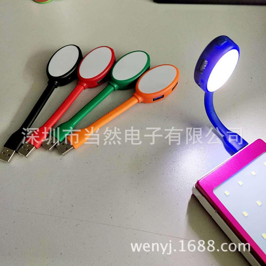 椭圆形带灯4口usb集线器可弯曲带小夜灯的HUB2.0速度带LED灯的HUB