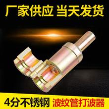 不锈钢波纹管打波器 手动做管工具割刀 3分/4分/6分/1寸平口器