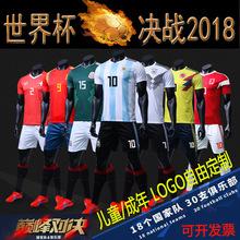 世界杯足球服儿童成人国家队足球衣17-18队服光板印号定制厂家销