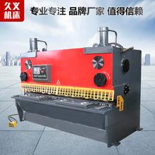 液压剪板机厂家 10x2500伺服数控液压闸式剪板机 金属折弯裁板机