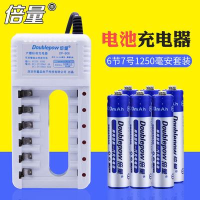 倍量充电器配6节7号电池套装 镍氢1.2V电池充电器可充5号AAA电池