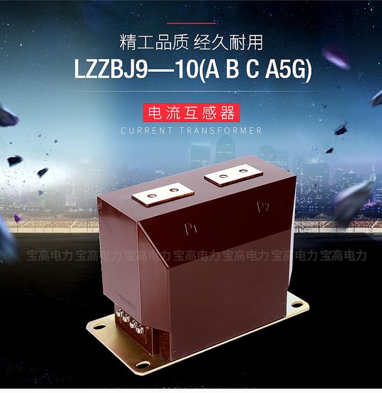 厂家直销支柱式户内干式全封闭浇注绝缘高压电流互感器LZZBJ9-10