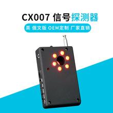 跨境貨源 CX007 信號探測器 防作弊反偷拍防竊聽探測器