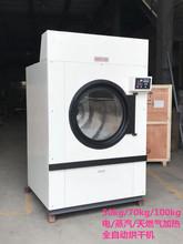 精品推荐滚筒式50公斤全自动蒸汽加热毛巾浴服工装工业商用烘干机