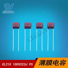 100V223J CBB电容 薄膜电容 22NF 0.022UF