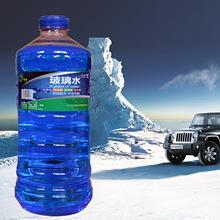 防冻玻璃水-25度 厂家直销 一件代发 四季通用冬季型汽车玻璃水