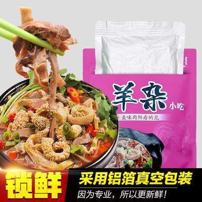 熟羊肉羊杂汤羊杂碎 即食速食内蒙古特产星华源厂家批发日期新鲜