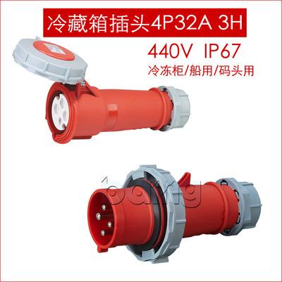 4芯32A冷藏集装箱专用公母插头SK0242-3H 440V IP67船用专用插头