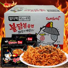 包邮!韩国进口方便面三养火鸡面超辣鸡肉味拌面炒面40袋整箱批发
