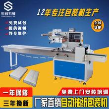 专业生产 全自动卷纸包装机 食品包装机 面包包装机械
