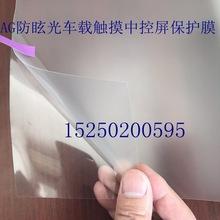 防眩AG保护膜|防眩PET保护膜|AG硅胶保护膜|车载触控模组保护膜