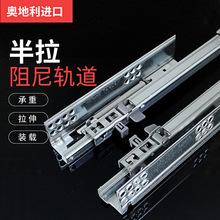 百隆blum半拉阻尼轨道键盘二节滑轨橱柜导轨缓冲滑道滑抽屉轨热卖