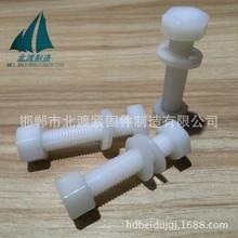 厂家生产 塑料尼龙螺栓 耐腐蚀外六角塑料螺丝 化工用加长螺丝m12