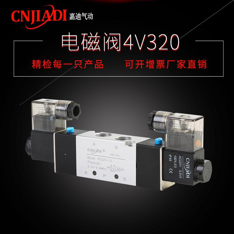 嘉迪直销4V320-10电磁阀气动单向阀门 双电控电磁阀气动金属接头
