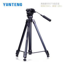 云腾860单反摄像机三脚架专业液压云台适合摄影摄像高度1.68米