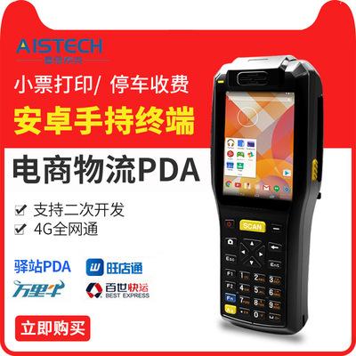 AISTECH手持带打印安卓手持机 物联网终端4GPDA数据采集器手持机