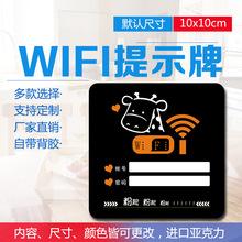 无线上网标识牌WIFI宽带覆盖密码牌墙贴餐厅饭店wifi牌子可定制