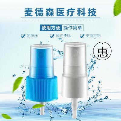 麦德森 塑料香水喷头香水卡头18口径20口径24口径28口径 喷雾泵