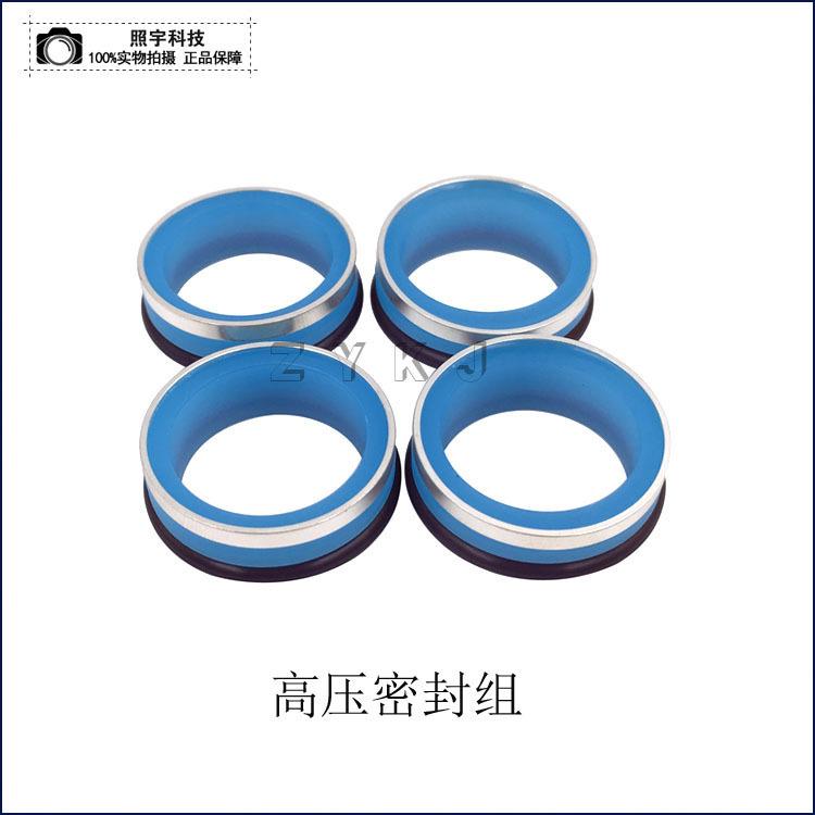 【照宇科技】水刀配件 高压密封组 高压水封 水圈 水刀密封圈通用