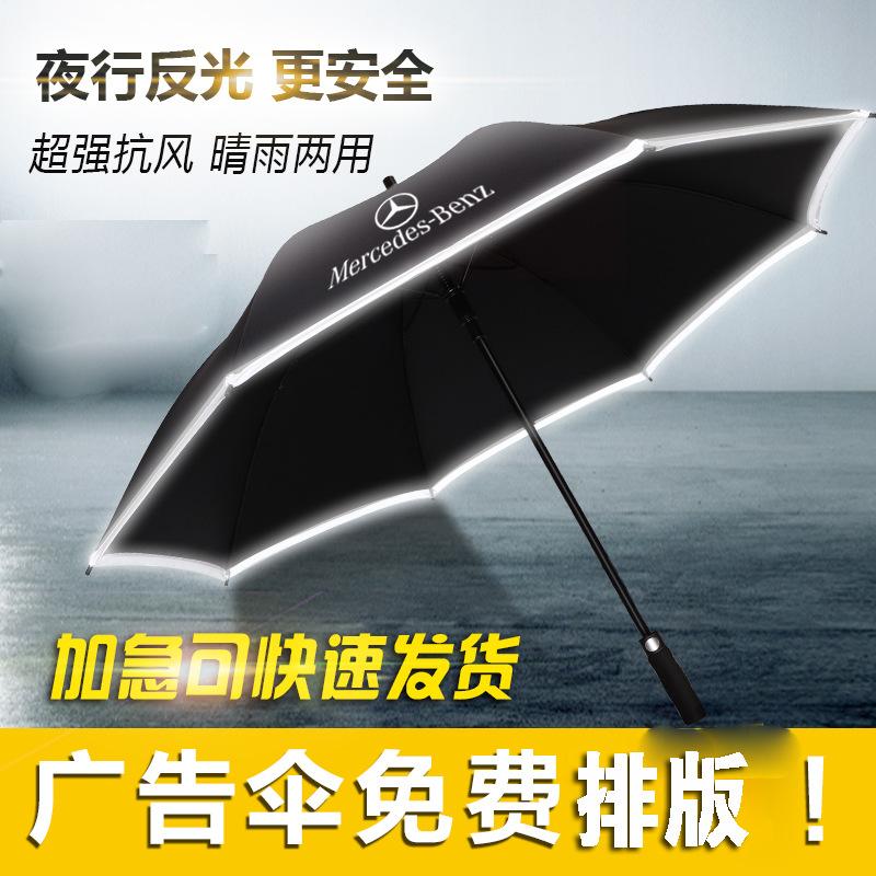 30寸反光条包边雨伞 全纤维自动直杆高尔夫伞 长柄广告反光条雨伞