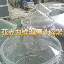 定做 高透明 亚克力管漏斗 有机玻璃漏斗 锥型管水处理容器设备