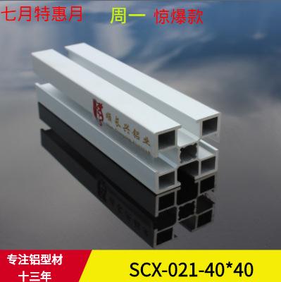 厂家供应流水线4040铝型材系列及配件自动插件线导轨原材料批发