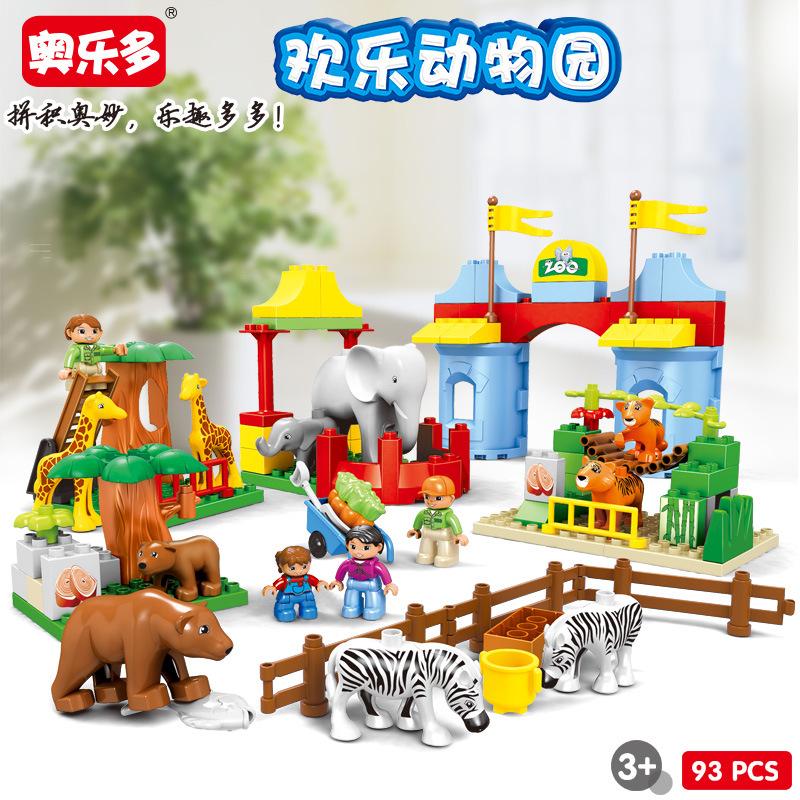 奥乐多5013A 欢乐动物园主题大颗粒儿童幼孩益智玩具积木拼装礼物
