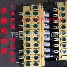 液压多路阀 手动阀ZS-L20/L25/ ZS-L101-1至12联多路换向阀分配器
