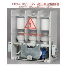 CKG3-400 CKG4-630 JCZ5-12/630 JCZ5-3.6/630 高压真空接触器
